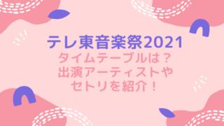 テレ東音楽祭2021 タイムテーブル