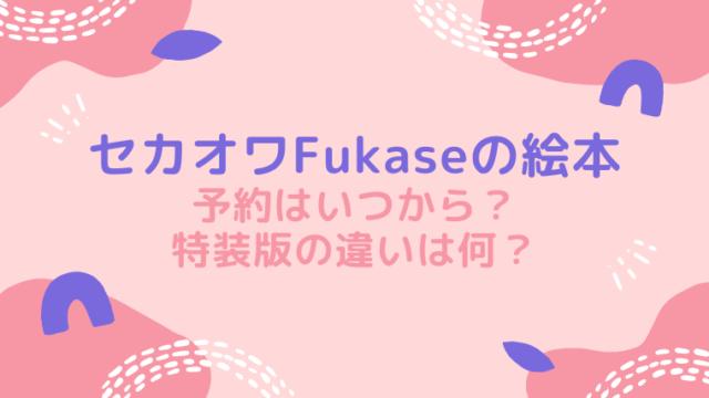 Fukase 絵本 予約 いつから