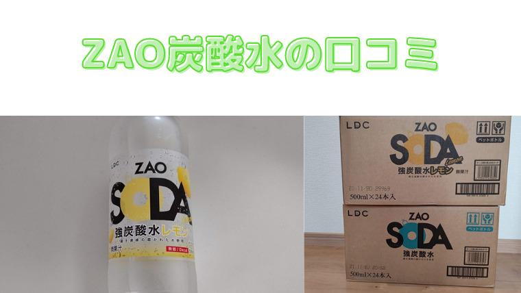 zao 炭酸水 口コミ