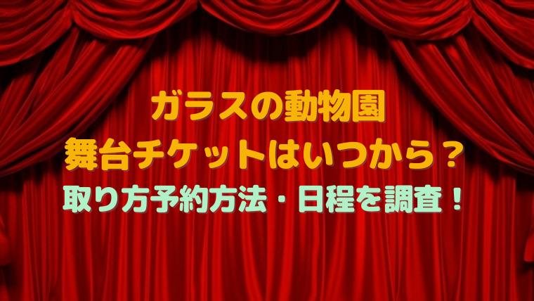 ガラスの動物園 舞台 チケット