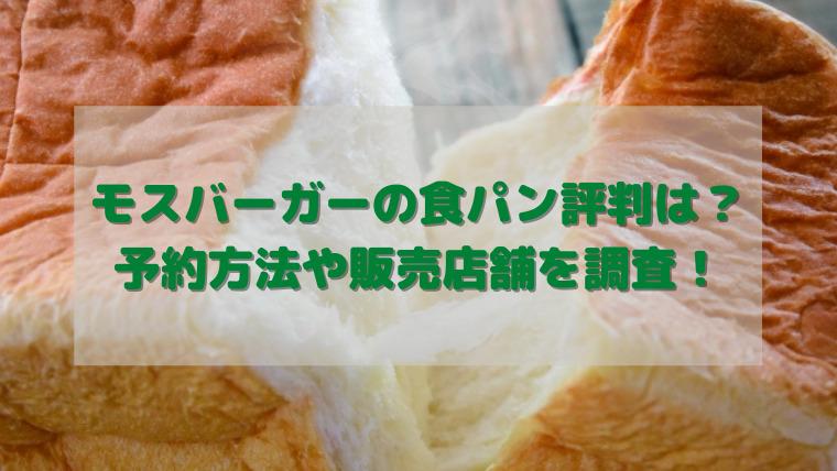 モスバーガー 食パン 評判