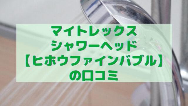 マイトレックス シャワーヘッド ヒホウファインバブル 口コミ