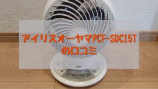 アイリスオーヤマ pcf-sdc15t 口コミ