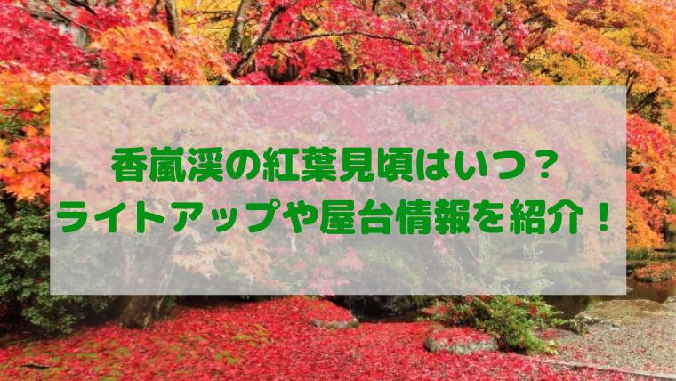 香嵐渓 紅葉 見頃 2021
