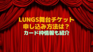 lungs 舞台 チケット