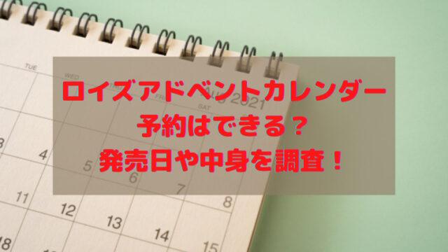 ロイズアドベントカレンダー 2021 予約