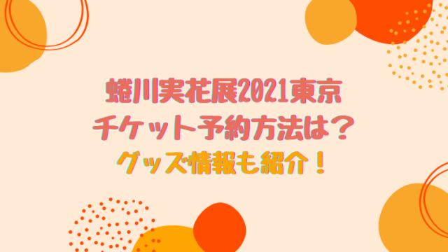 蜷川実花展 2021 東京 チケット