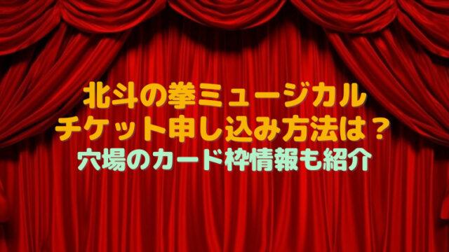 北斗の拳ミュージカルチケット