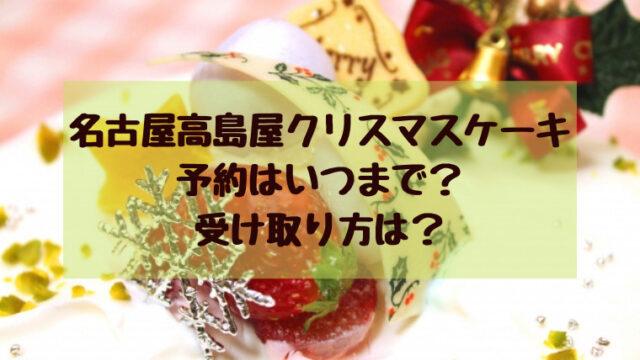 名古屋高島屋 クリスマスケーキ 2021 予約