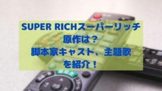 super rich 原作