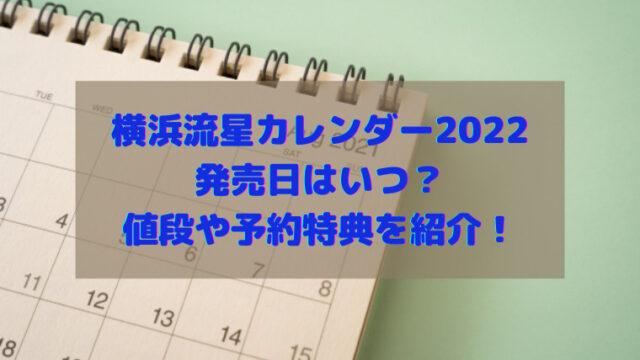横浜流星カレンダー 2022 予約